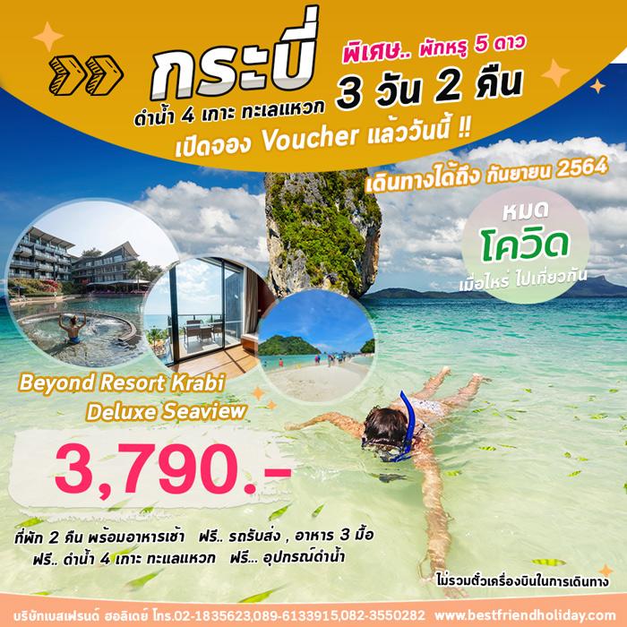 Beyond-Resort-Krabi-700